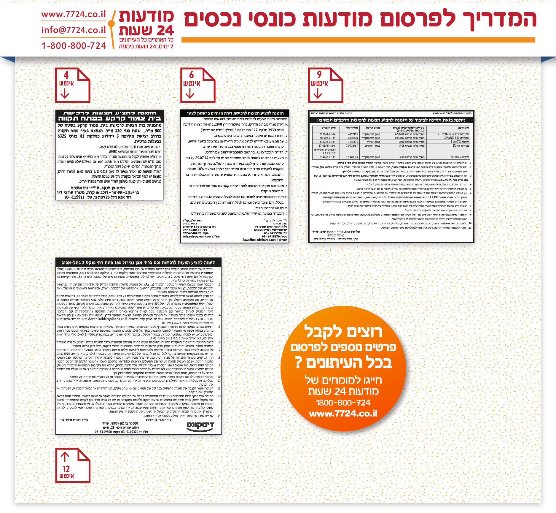 עדכון מעודכן מודעות כונס נכסים בעיתון - 1800-800-724- מודעות 24 המשרד הגדול בישראל VG-59