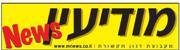 מודיעין ניוז לוגו