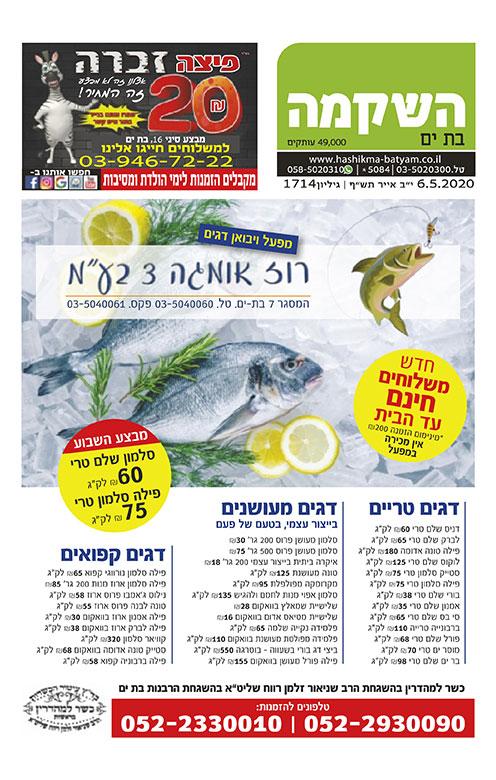 פרסום בעיתון השקמה בת ים