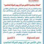 פרסום מודעות ברכה בשפה הערבית