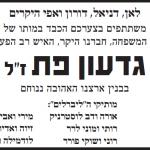 פרסום מודעת אבל בעיתון גדעון פת