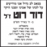 פרסום מודעת אבל בעיתון דוד רוט