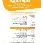 כנסים בערבית