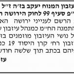 סעיף 99 יעקב