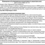 תביעה ייצוגית ברוסית