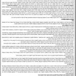 תביעה ייצוגית משאבי פרדסחנה