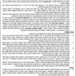תביעה ייצוגית סופר פארם