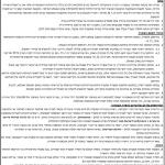 תביעה ייצוגית קידוחי סיאיאף