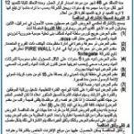 פרסום מודעת מכרז בערבית