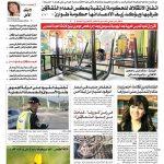 פרסום מודעה בעיתון אל סינארה