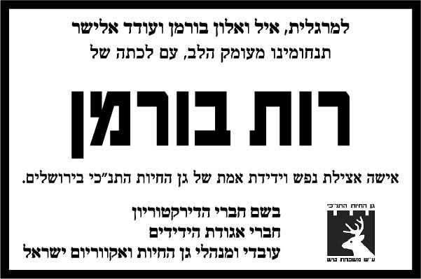פרסום מודעת אבל לרות בורמן עבור גן החיות התנכי בירושלים בעיתון הארץ