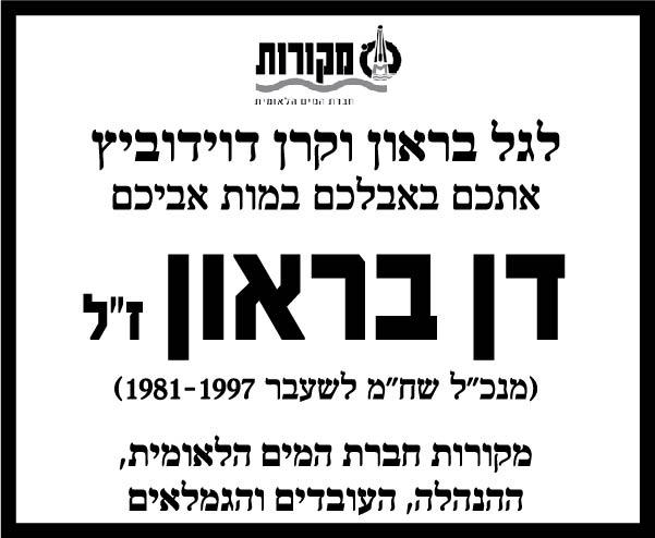 פרסום מודעת אבל לדן בראון עבור חברת מקורות בעיתון ישראל היום