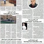 עיתון אל קודס בעיתון