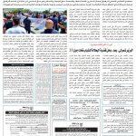 פרסום בעיתון אל אתחאד