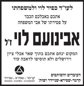 פרסום מודעת אבל אבינועם לוי עבור פירמת קרמר שפירא שניידר ושות' בעיתון ידיעות אחרונות