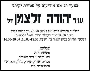 פרסום מודעת אבל לעורך דין יהודה זלצמן בעיתון ידיעות אחרונות ובעיתון הארץ