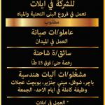 מודעת דרושים בערבית