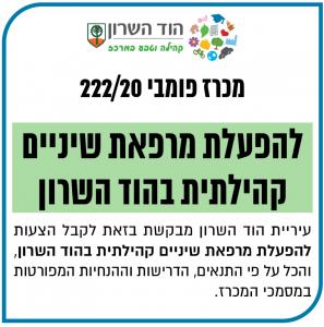 פרסום מודעת מכרז להוד השרון בעיתון ישראל היום, בעיתון ידיעות אחרונות ובעיתון מעריב