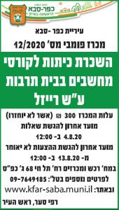 פרסום מודעת מכרז לעיריית כפר סבא בעיתון גלובס, בעיתון ידיעות אחרונות ובעיתון ישראל היום