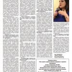 עיתון נובוסטי דוגמא 2