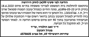 פרסום מודעה לפי סעיף 99 עבור עורך דין זאב הולנדר בעיתון הארץ ועיתון גלובס