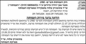 מודעת פירוק עמותה מכבי אבן יהודה כדורעף בעיתון ידיעות אחרונות ובעיתון ישראל היום