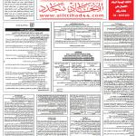 פרסום מסחרי פרסום בעיתון אל- איתיחאד לדוגמא