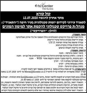 פרסום מודעת קול קורא להייסנטר חיפה בעיתון גלובס ובעיתון אל סינארה