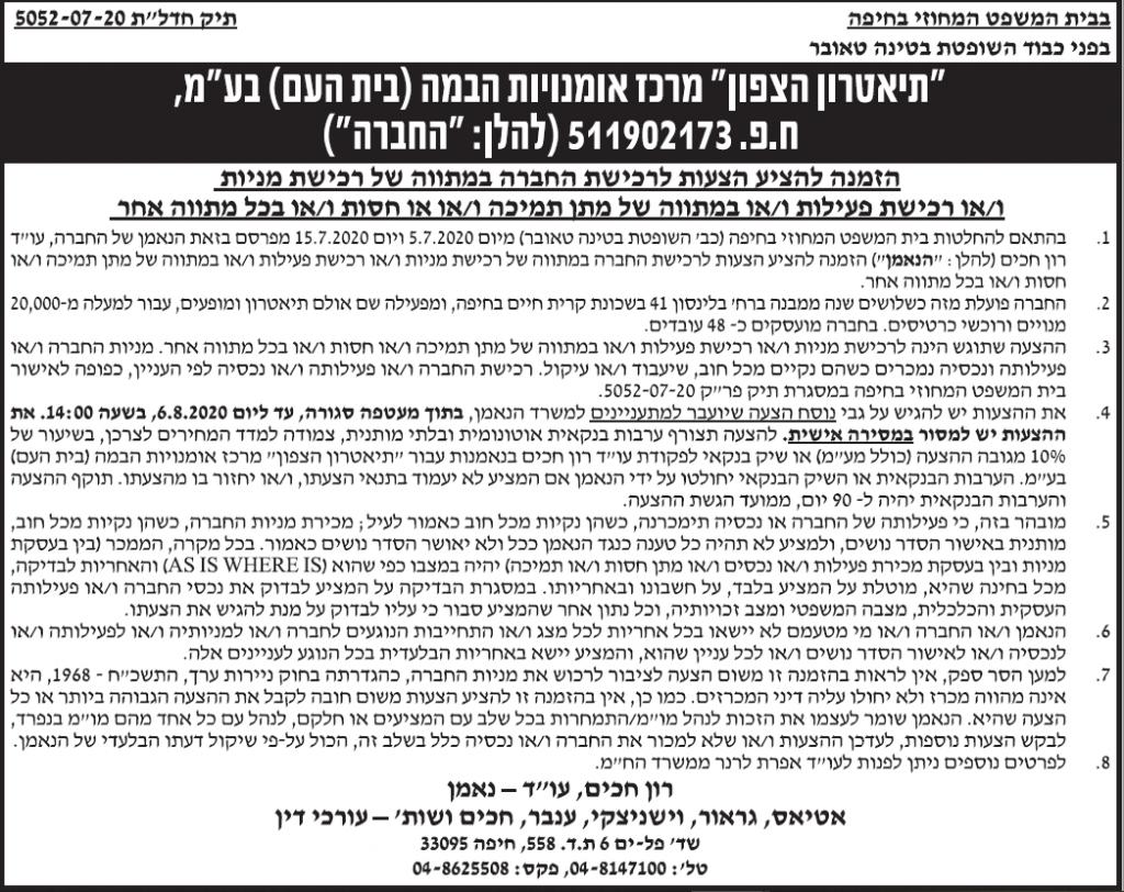 הזמנה להציע הצעות לרכישת תאטרון הצפון בעיתון מעריב, בעיתון ישראל היום, בעיתון ידיעות אחרונות ובעיתון הארץ