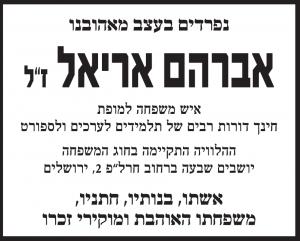פרסום מודעת אבל אברהם אריאל בעיתון ידיעות אחרונות