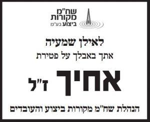 """פרסום מודעת אבל לחברת שחם מקורות ביצוע בע""""מ בעיתון ישראל היום"""
