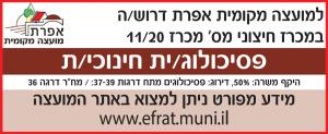 פרסום מודעת דרושים למועצה המקומית אפרת בעיתון ישראל היום, בעיתון ידיעות אחרונות ובעיתון מעריב