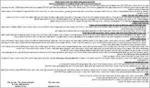 פרסום מודעת הסכם פשרה לצמפיון מוטורס בעיתון מעריב ובעיתון אל סינארה