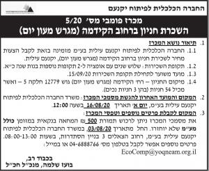 פרסום מודעת מכרז לחכל יקנעם בעיתון ידיעות אחרונות, בעיתון ישראל היום ובעיתון דה מרקר