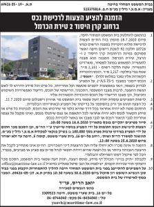 פרסום מודעת להציע הצעות לנכס לעורך דין יואב הריס בעיתון ידיעות אחרונות ובעיתון גלובס