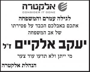 פרסום מודעת אבל יעקב אלקיים לאלקטרה בעיתון ידיעות אחרונות