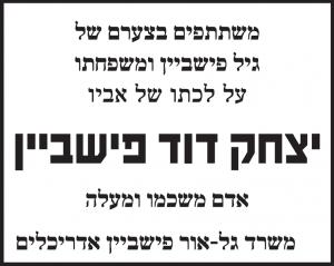 פרסום מודעת אבל יצחק דוד פישביין בעיתון ידיעות אחרונות