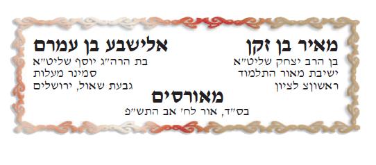 פרסום מודעת ברכה לאירוסים בעיתון המודיע, בעיתון יתד נאמן ובעיתון מקור ראשון