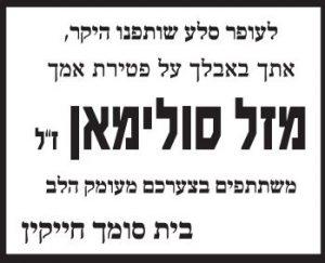 פרסום מודעת אבל מזל סולימאן לבית סומך חייקין בעיתון הארץ וביעתון ידיעות אחרונות