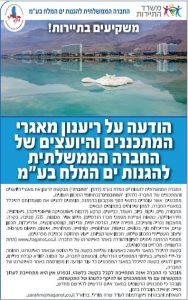 פרסום מודעת מכרז למשרד התיירות בעיתון גלובס, בעיתון אל סינארה ובעיתון ידיעות אחרונות