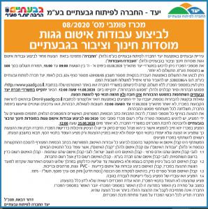 פרסום מודעת מכרז ליעד החברה הכלכלית גבעתיים בעיתון מעריב השבוע, בעיתון אל איתיחאד ובעיתון כלכליסט