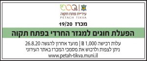 פרסום מודעת מכרז לעיריית פתח תקווה בעיתון ישראל היום, בעיתון מעריב ובעיתון ידיעות אחרונות