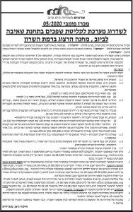 פרסום מודעת מכרז לחברת שרונים בעיתון אל סינארה, בעיתון כל אל עראב, בעיתון ידיעות אחרונות ובעיתון גלובס