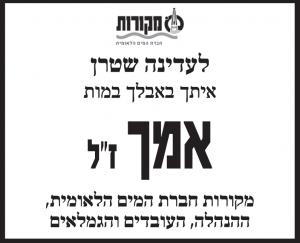 פרסום מודעת אבל לחברת מקורות בעיתון ישראל היום
