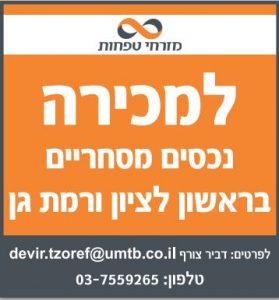 פרסום מודעת נכסים למזרחי טפחות בעיתון ידיעות אחרונות ובעיתון ישראל היום
