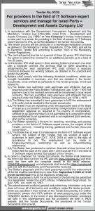 פרסום מודעת באנגלית מכרז לחני בעיתון ג'רוזלם פוסט ובעיתון הארץ
