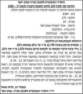 פרסום מודעה לפי סעיף 149 לעמק חפר בעיתון ישראל היום, בעיתון הארץ ובעיתון אל סינארה