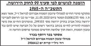 פרסום מודעת עיזבון אברהם לגזיאל בעיתון גלובס ובעיתון מעריב