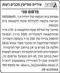פרסום מודעת הקצאות לעיריית מודיעין בעיתון ישראל היום, בעיתון מעריב ובעיתון מודיעין ניוז