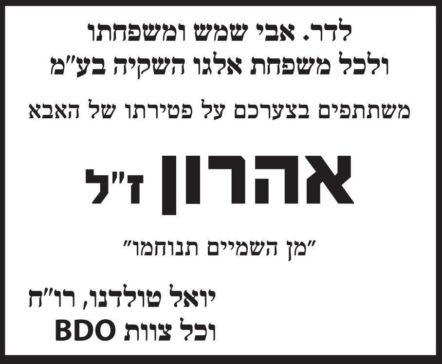 פרסום מודעת אבל לאהרון שמש זל וחברת אלגו השקיה מיואב טולדנו ו BDO בעיתון גלובס ובעיתון ישראל היום